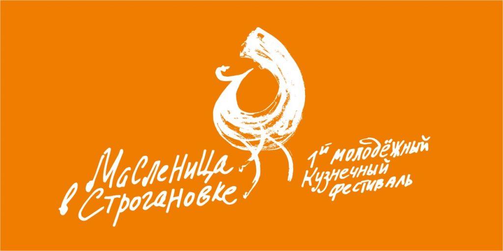 Масленица в Строгановке