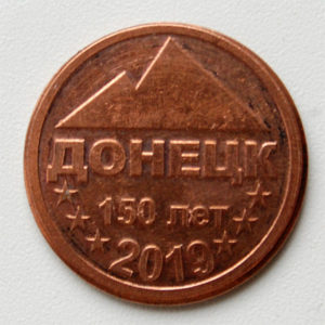 """Монета """"Донецк 150 лет"""""""