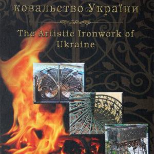Художне ковальство України
