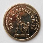 Монета Фестиваль Парк кованых фигур